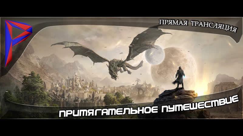 The Elder Scrolls Online Притягательное путешествие Кааач 7