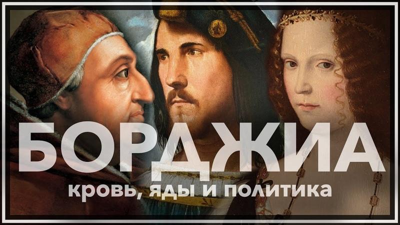 Тамара Эйдельман БОРДЖИА Кровь Яды и Политика Tamara Eidelman