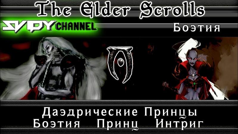 The Elder Scrolls Даэдрические Принцы Боэтия Принц Предательств Лор