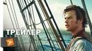 В Сердце Моря 2015 Трейлер 1 Киноклипы Хранилище