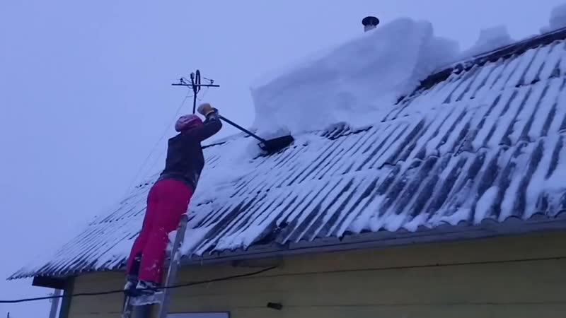 Почистила крышу…