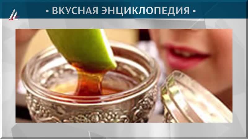 Что едят в еврейский Новый год Рош-а-Шана