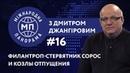 Филантроп-стервятник Сорос и козлы отпущения – МЕЖДУНАРОДНАЯ ПАНОРАМА с Дмитрием Джангировым 16