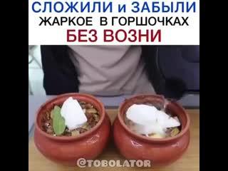 Жаркое в горшочках без возни