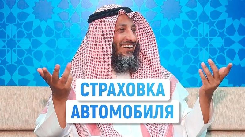 Можно ли страховать автомобиль Шейх Усман аль Хамис