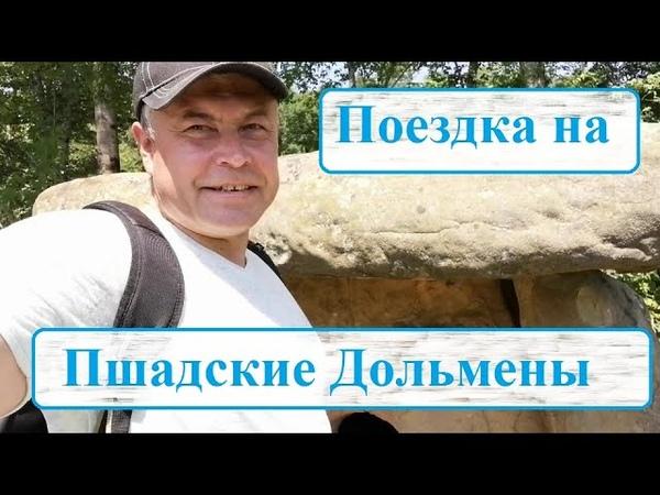 Поездка из Архипо Осиповки на Пшадские Дольмены 2020 Место силы Тайны Дольменов