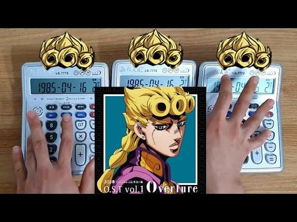 죠죠 5부 처형브금 계산기 버전 Giorno's Theme Il vento d'oro calculator cover