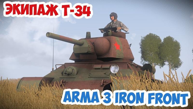 Драматичная танковая битва на Курской Дуге Экипаж Т 34 Arma 3 Iron Front