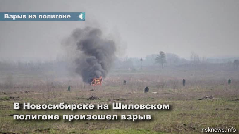 В Новосибирске на Шиловском полигоне произошел взрыв