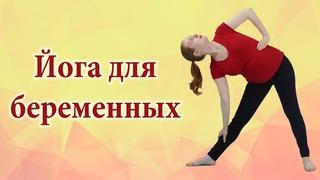 Йога для беременных (Yoga for pregnant)