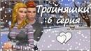 СЕРИАЛ The Sims 4 с озвучкой ► Тройняшки ► 6 серия