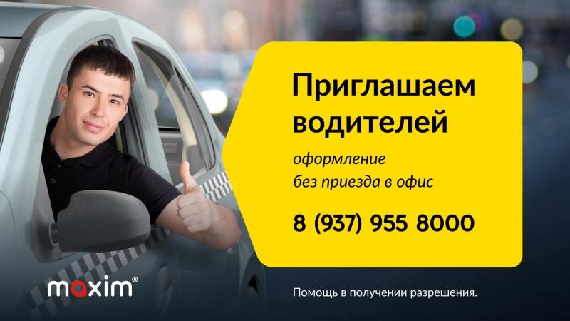 Цивильск работай в такси Максим Maxim 27-00-27, 8(937)955-8000