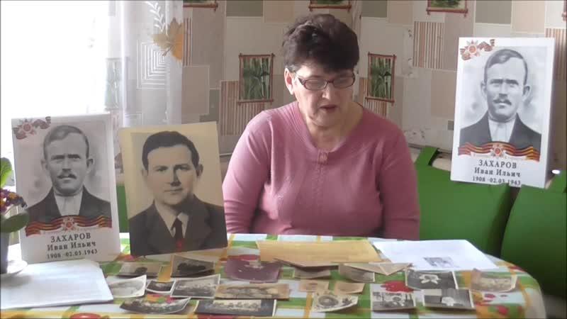 Фронтовыё письма Захарова Ивана Ильича