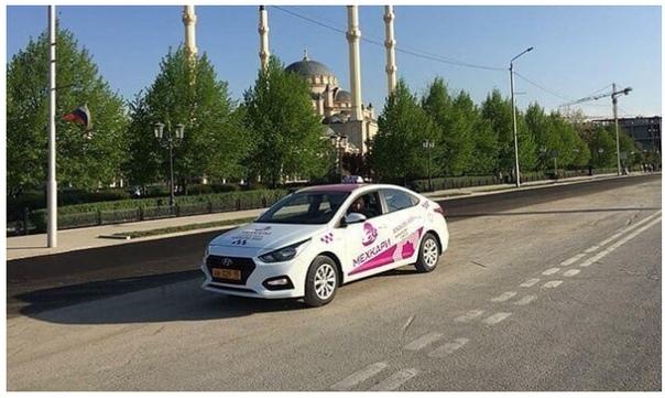 В Чечне начало работать первое такси, пользоваться которым могут только женщины. По нормам ислама девушкам запрещено передвигаться в автомобиле с мужчиной, который не является их мужем или