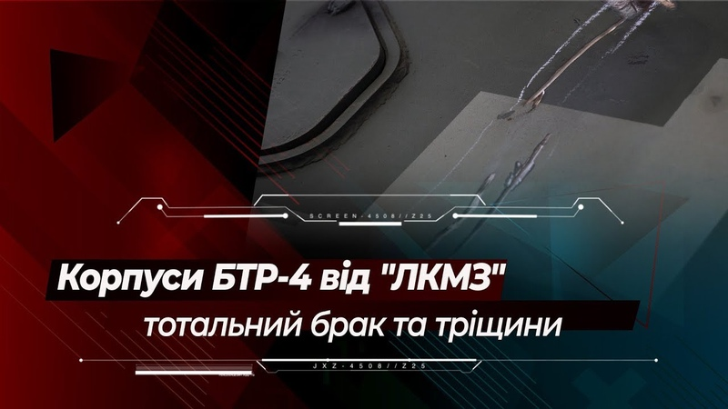 Корпуси БТР 4 від Лозовський ковальско механічний завод тотальний брак та тріщини
