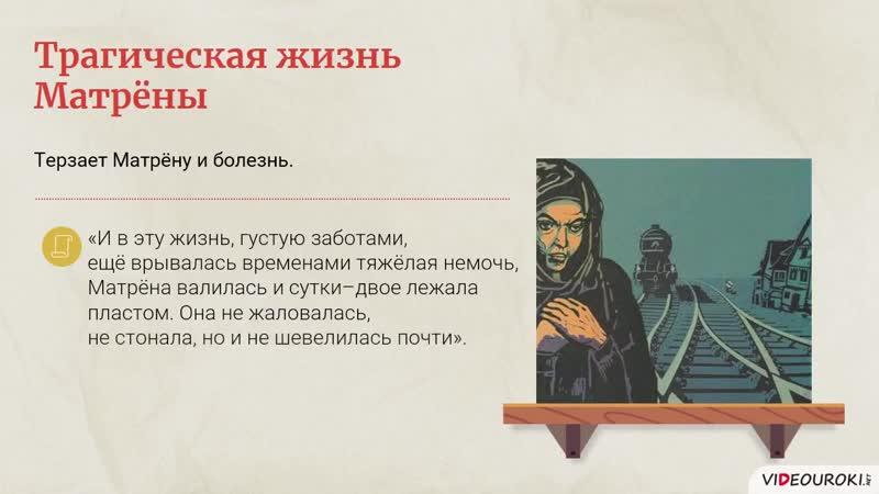 9. Солженицын Матрёнин двор Образ праведницы