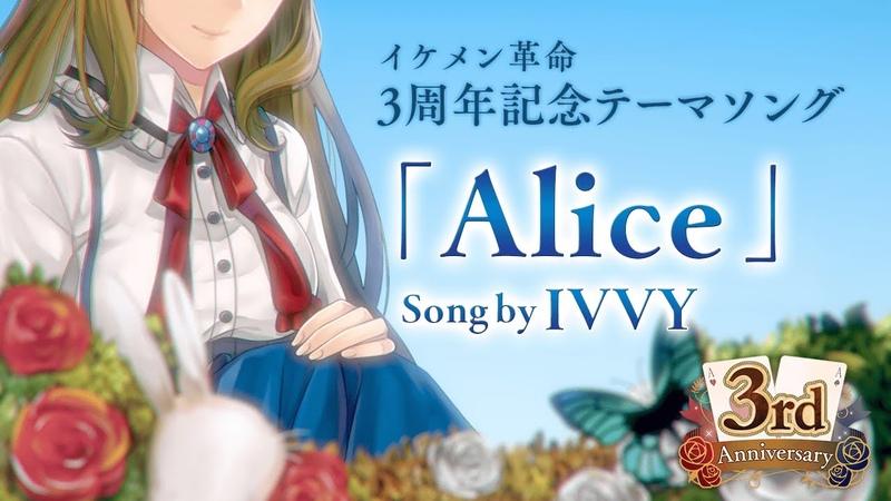 【公式MV】IVVY『Alice』イケメン革命◆アリスと恋の魔法 3周年記念テーマソ12