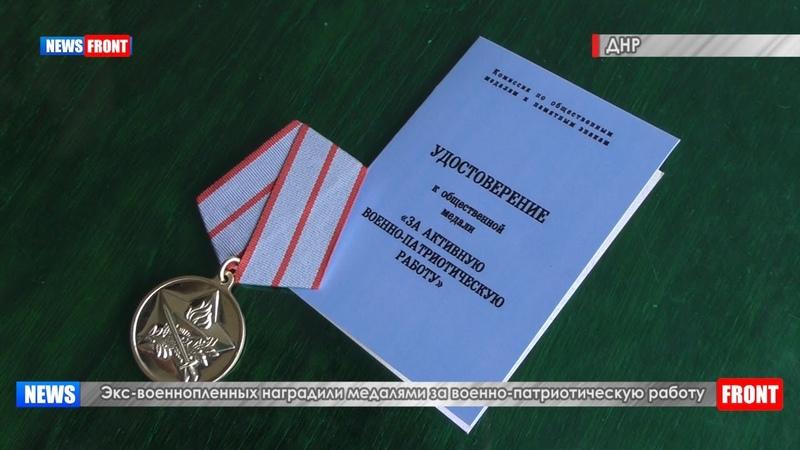 Экс-военнопленных наградили медалями за военно-патриотическую работу