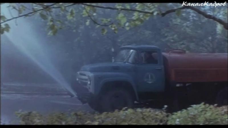 ЗиЛ 130 грузовик поливочная машина из к ф Лекарство против страха 1978