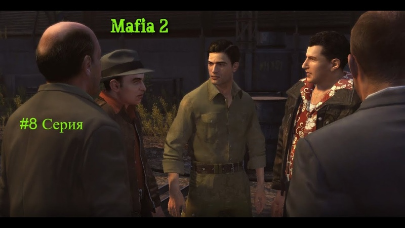 Mafia 2 8 Неугомонные
