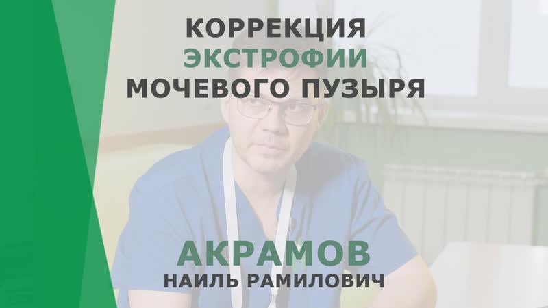 Коррекция экстрофии мочевого пузыря | Акрамов Наиль Рамилович | Уролог КОРЛ Казань