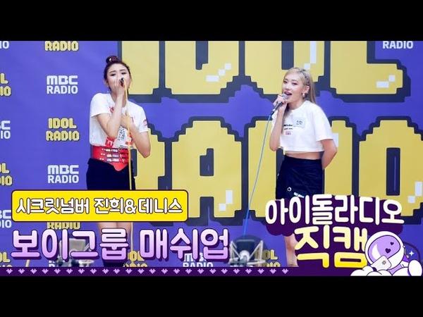[idol radio] 200525 secret number (시크릿넘버) 진희45936니스 ★보이그룹 매쉬업★ 아이돌 라디오 직