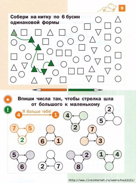 Женя Кац: НЕОБЫЧНАЯ МАТЕМАТИКА Детям 6-7 лет. 1 ч.