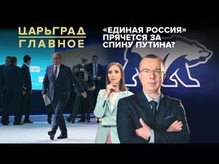 Единая Россия боится выборов и прячется за спину Путина