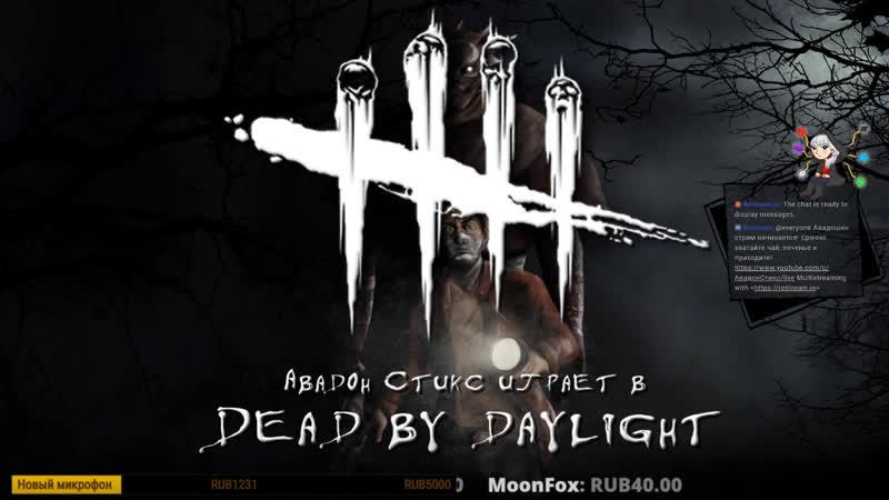 Dead by Daylight Заканчиваем заканчивать третий разрыв 2 часть