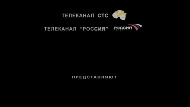 Сериал Громовы 1 я Сезон 8 я Серия 2006 Года 12