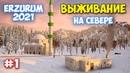 ВЫЖИВАНИЕ НА 1900 МЕТРОВ НАД УРОВНЕМ МОРЯ - Erzurum