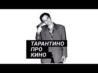 """Квентин Тарантино про кино!Quentin Tarantino""""Once Upon A Time In Hollywood"""""""