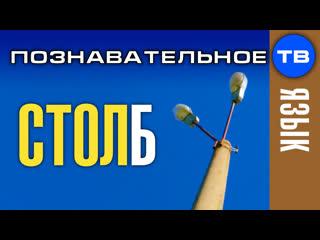 Русские изводы слов СТОЛ, СТУЛ и СТОЛБ (Познавательное ТВ, Артём Войтенков)