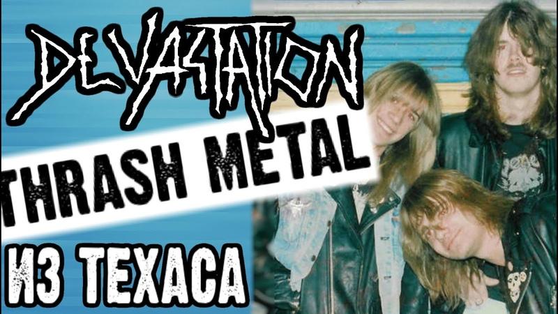 DEVASTATION thrash metal из ТЕХАСА Обзор от DPrize
