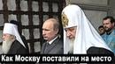 ПРО ПОНТЫ и РЕАЛИИ или Как Москву поставили на место