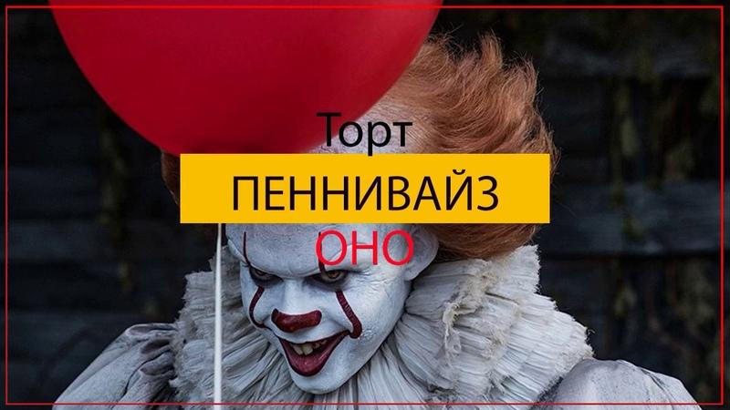 Пеннивайз Оно Торт Клоун