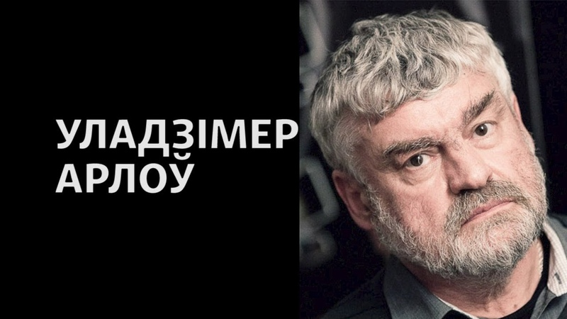 Уладзімер Арлоў. Імёны Свабоды (2)