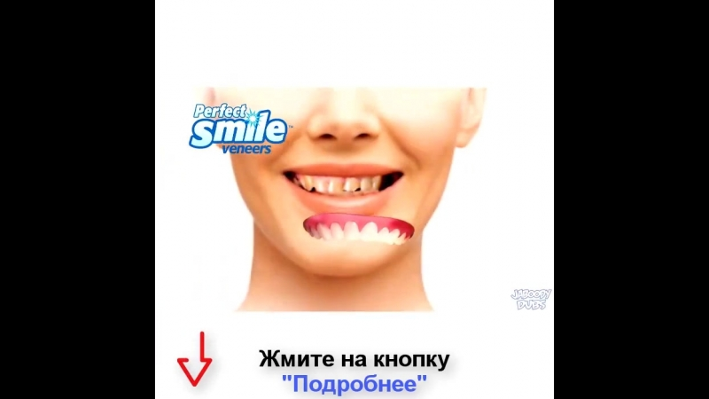 Потрясающее изобретение! Perfect Smile Veeners