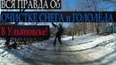 Гололёд в Ульяновске!