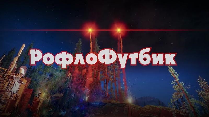 Особый Отдел Рофлотурик 22 08 2020 Destiny 2