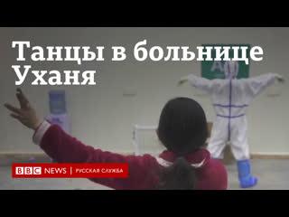 Не пасть духом: пациенты и врачи танцуют в больнице Уханя