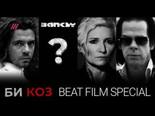 Beat Film Fest  инструкция по применению, новая критика  Александра Горбачева, мощный альбом Дианы Арбениной