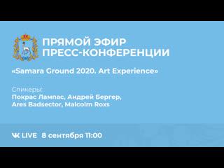 Прямой эфир с участниками проекта Samara Ground 2020. Art Experience