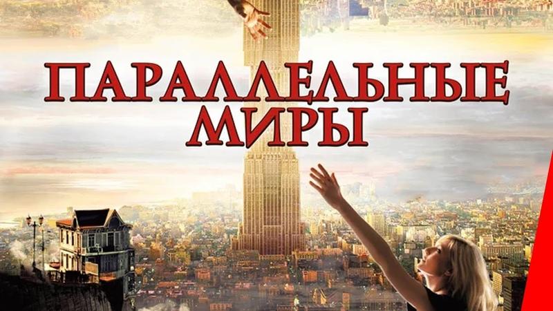ПАРАЛЕЛЛЬНЫЕ МИРЫ 2011 фэнтези вторник лучшедома фильмы выбор кино приколы топ кинопоиск