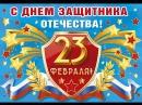 С Днем Защитника Отечества мои Друзья и Сослуживцы