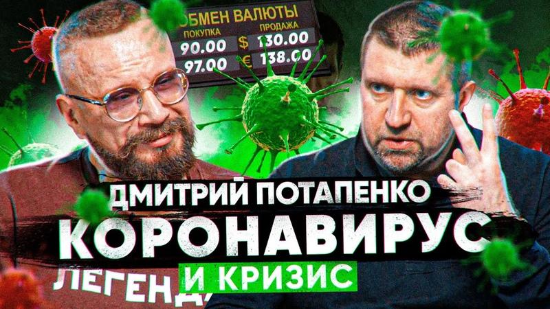 Как выжить Кто погибнет А кто заработает Интервью с Дмитрием Потапенко