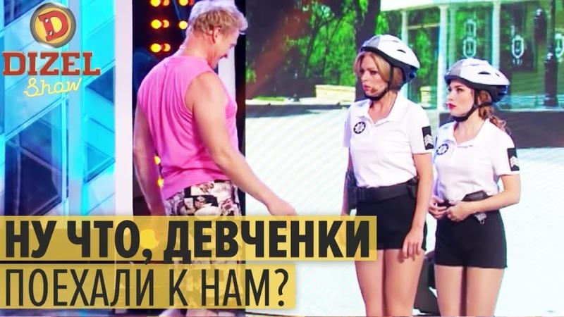 Как пьяные мужики в Одессе приставали к туристическим полицейским Дизель Шоу 2018 ЮМОР ICTV