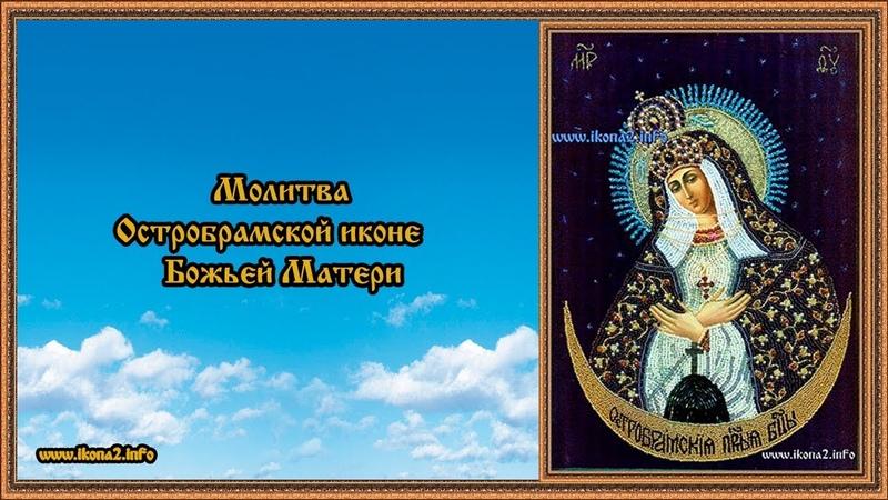Молитва Остробрамской иконе Божьей Матери