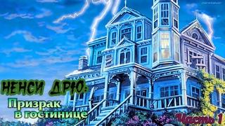 Ненси Дрю: Призрак в гостинице/ Nancy Drew: Message in a Haunted Mansion/ Часть 1- Новое дело