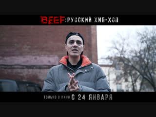 BEEF: русский хип-хоп (Тизер фильма, 2018) Рифмы и Панчи